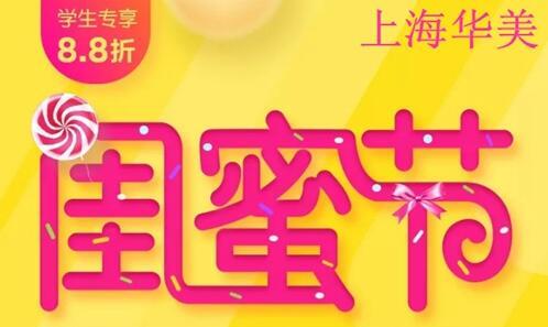 上海华美私密整形优惠 6月闺蜜整形节