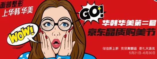 长沙华韩华美双眼皮优惠 第二届京东品质购美节