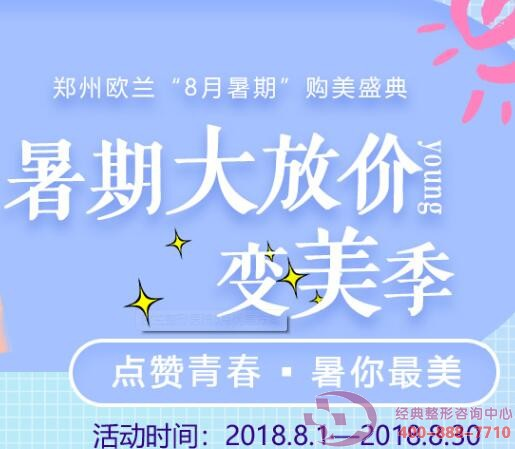 郑州欧兰吸脂减肥优惠,变小细腿
