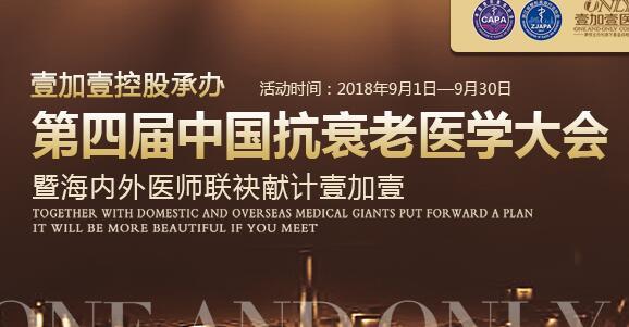 北京壹加壹毛发种植优惠 拥有完整的发际线