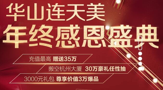 杭州华山连天美下颌角优惠 拥有明星相