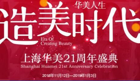上海华美毛发种植优惠 浓密有型的发际线