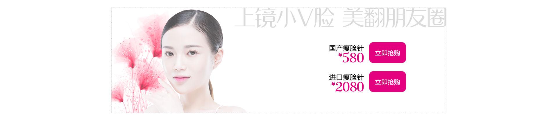 长沙雅美瘦脸针优惠,让你拥有V字脸