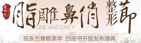 北京壹加壹丰胸优惠,平胸妹子的救星