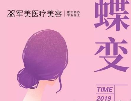 广州军美隆胸优惠,展示你性感魅力的一面
