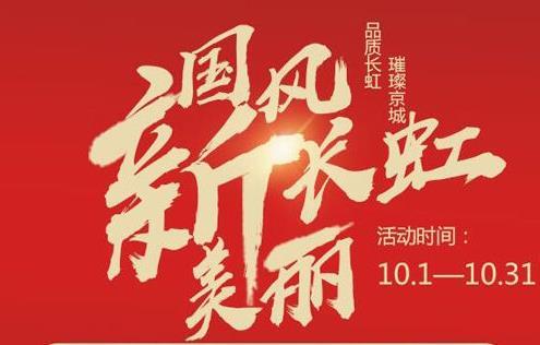 北京长虹除皱优惠,给你光鲜亮丽的面容