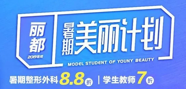 暑期美丽计划,北京丽都医疗美容医院下颌缘提升优惠专场