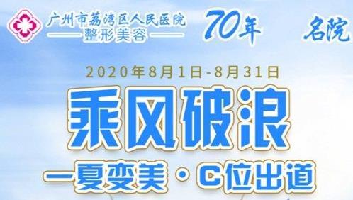 广州荔湾人民医院 发际线种植惊喜价