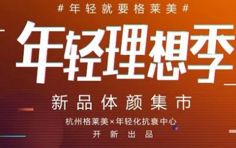 杭州格莱美八月年轻理想季 冷光美白优惠