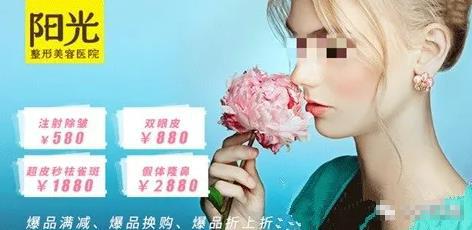 深圳阳光整形美容医院面部6D埋线手术提升优惠专场