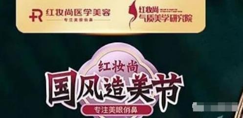 海口红妆尚九月国风造美节 祛眼袋优惠