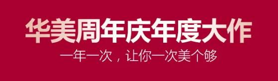 广州华美美白淡斑专场优惠