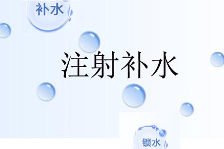 微整形攻略,注射补水适合多大年龄的人
