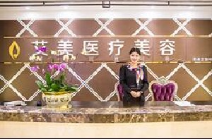 广州艾美医疗美容门诊部