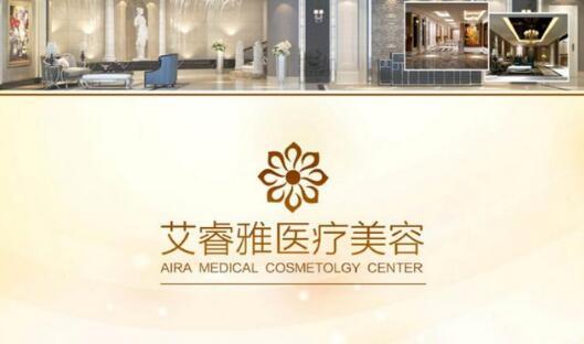 广州艾睿雅医疗美容门诊部医院外观