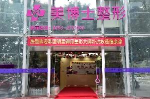 漳州美博士醫療美容門診部