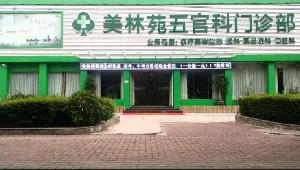 鹤壁美林苑医疗美容门诊部