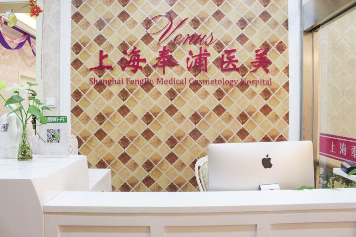 上海奉浦医疗美容医院
