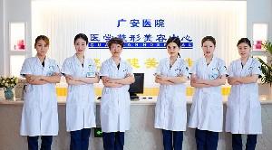 舟山广安医院医学整形美容中心