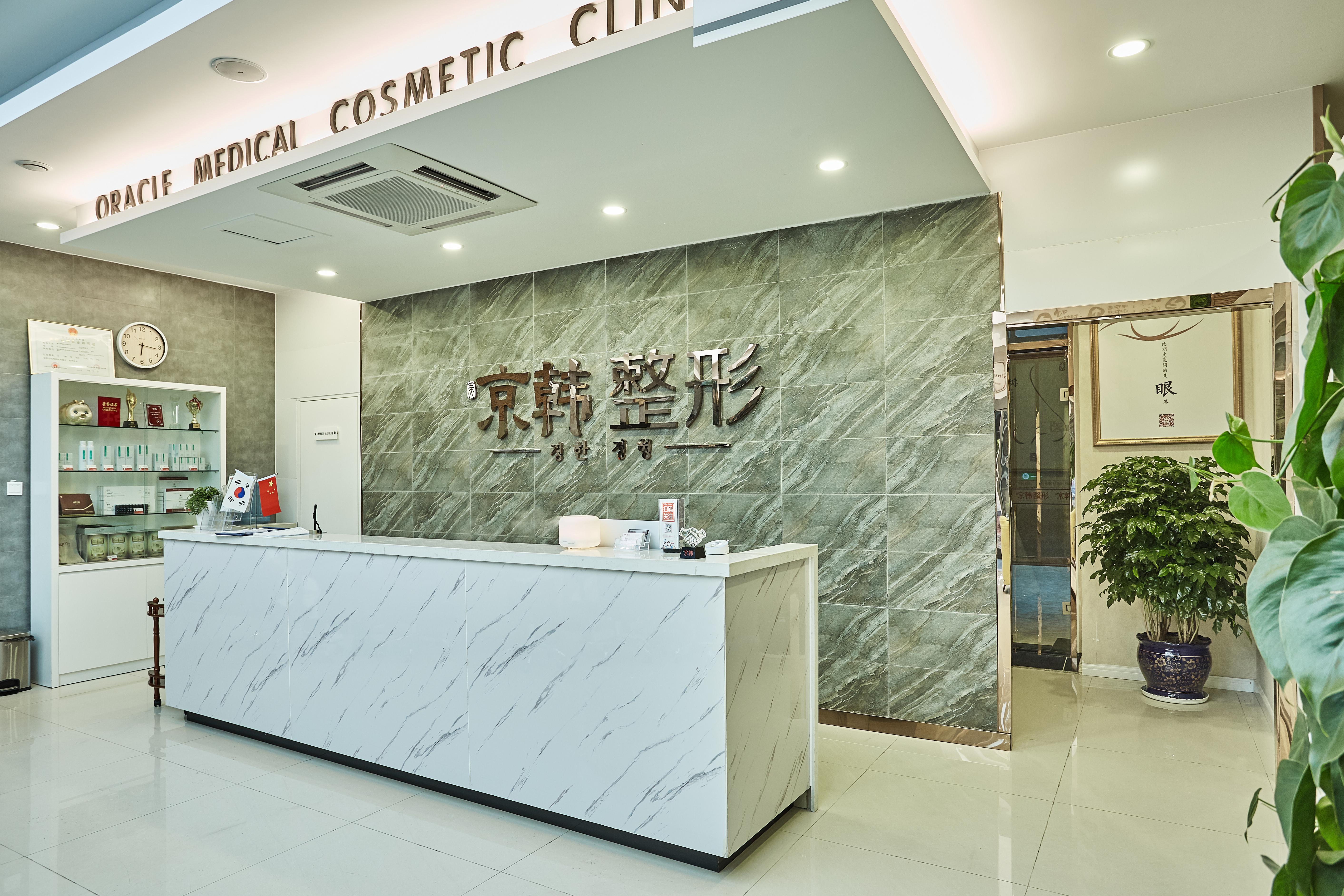 烟台京韩医疗美容医院医院前台