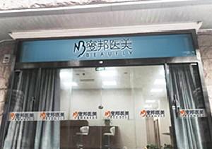 北京蜜邦医疗美容诊所