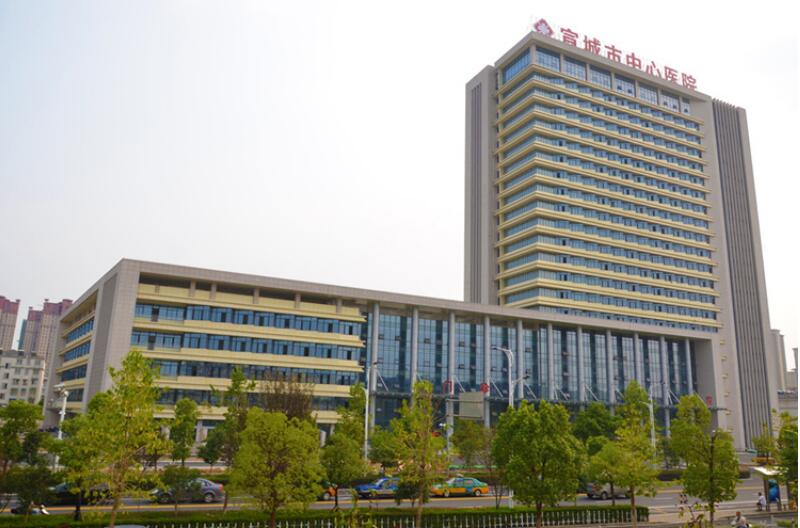 宣城中心医院烧伤整形科医院外观