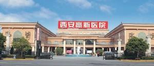 西安高新医院整形外科