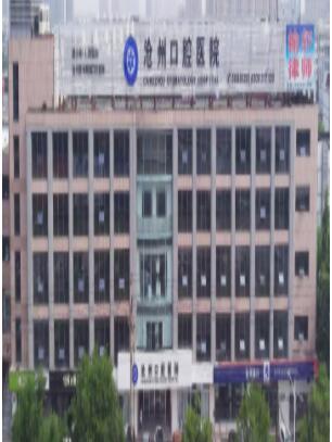 沧州口腔医院(原沧州市顺城街小南门口腔医院),