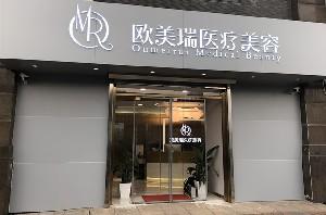 北京欧美瑞医疗美容诊所