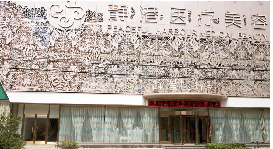 沧州静港医疗美容诊所医院外观