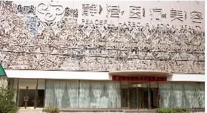 滄州靜港醫療美容診所
