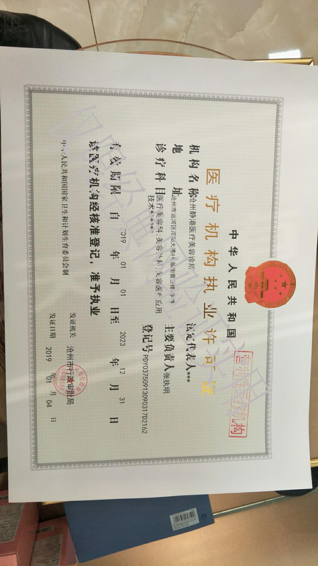 沧州静港医疗美容诊所医疗机构执业许可证