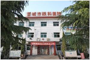 晋城市眼科医院