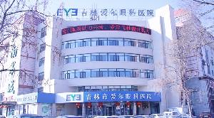吉林愛爾眼科醫院
