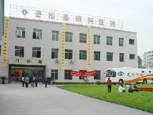 岳池眼科医院