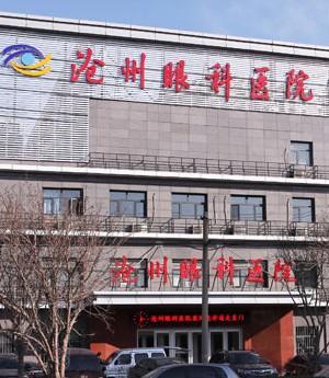沧州眼科医院