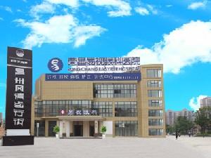重慶榮昌易視眼科醫院醫院外觀