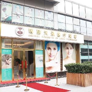北京瑞麗天承醫療美容診所