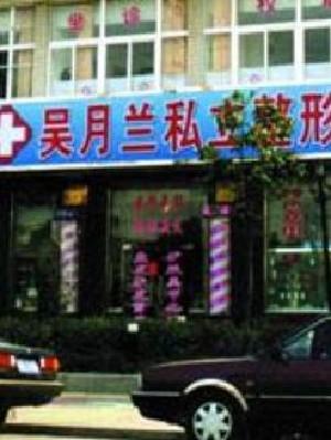上海吴月兰整形外科诊所