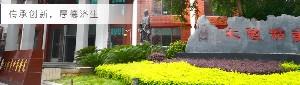 桂林市中醫醫院眼科