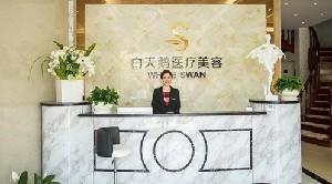 红河日间鹅医疗美容门诊部