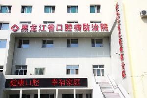 黑龍江省口腔醫院