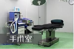 廣州深美醫療美容門診部手術室