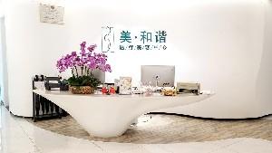 貴陽美和諧醫療美容門診部