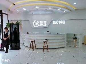 大慶超龍醫療美容門診部