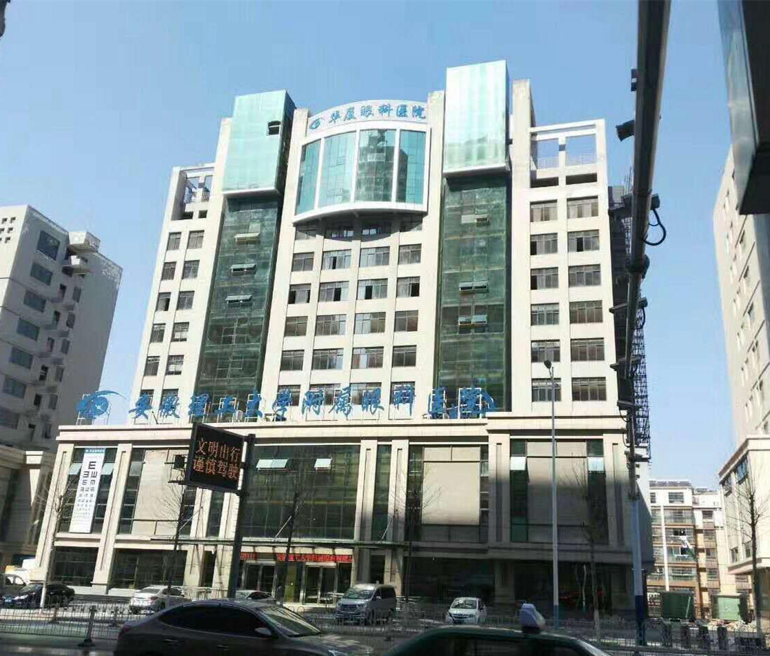 淮南华厦眼科医院