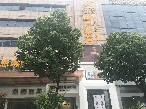 臺州恩璨醫療美容門診部