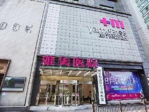 長沙雅美醫療美容醫院