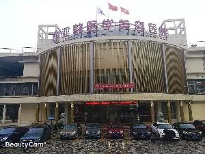 南京亞韓醫學美容醫院醫院外觀