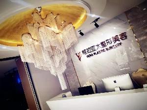 天津惟拉亞太醫療美容醫院